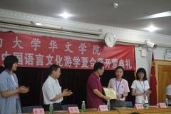 2012广州夏令营