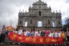 2012广州夏令营之港澳之游