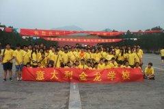 Vacanza-studio estiva 2011|2011年夏令营(北京之行)